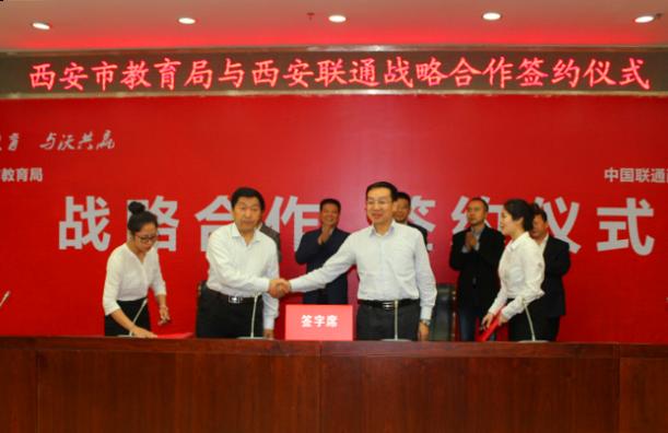 西安市教育局与西安联通签署战略合作框架协议