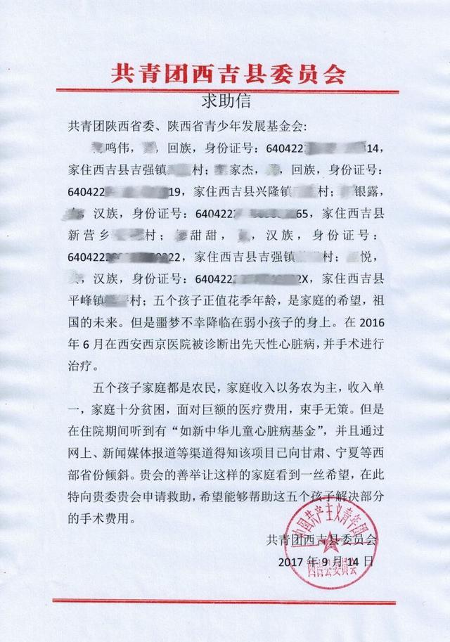 宁夏先心病患儿获陕西共青团希望工程公益救助