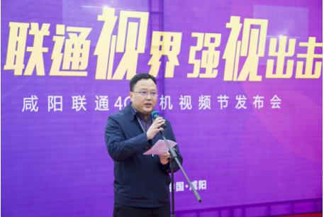 """""""联通视界 强视出击""""咸阳联通4G手机视频节发布会"""