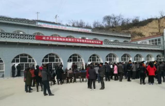 延川延水关镇移民搬迁 315套安置房开始抽号