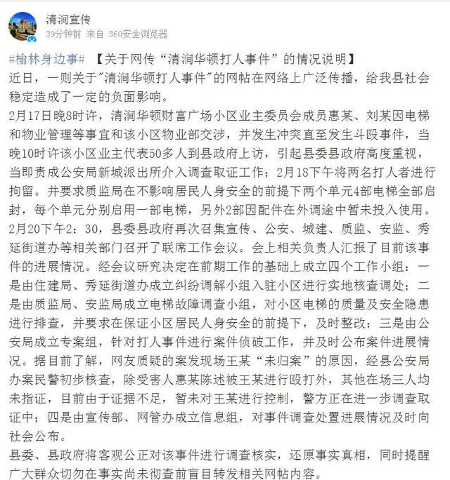 清涧回应华顿财富广场小区打人事件 已拘留两人