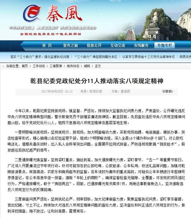 乾县纪委党政纪处分11人 加大监督执纪问责力度图片