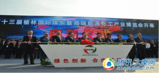 第十三届榆林国际煤博会盛大开幕
