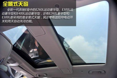 推荐e260l运动豪华型北京奔驰e级购车手册