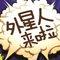 抢楼:参与回复,赢取免费韩国魔幻秀门票!