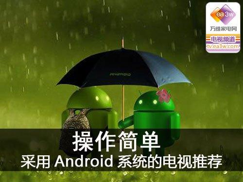 操作简单 采用Android系统的电视推荐
