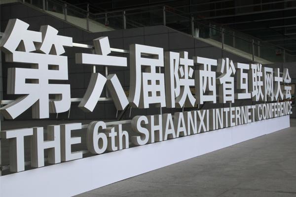 第六届陕西省互联网大会 汇聚六大高峰论坛
