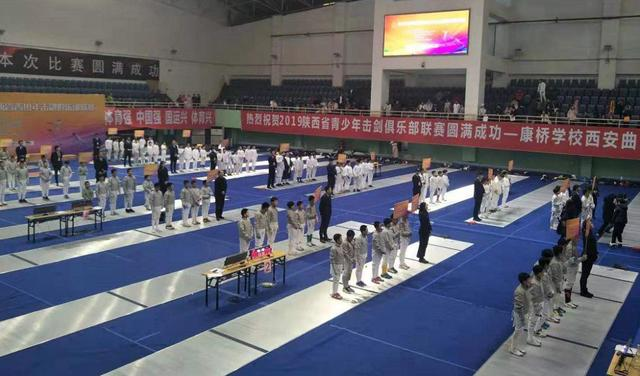 陕西省青少年击剑俱乐部联赛开幕