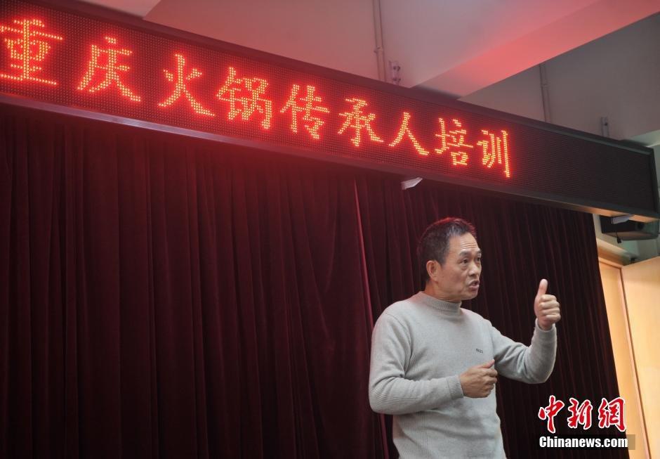 2015年春季正式开学图为重庆火锅协会会长李德健讲解火锅理