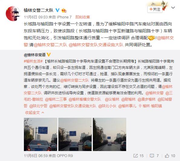 榆林榆阳路通行条件差 交警回应将合理调配