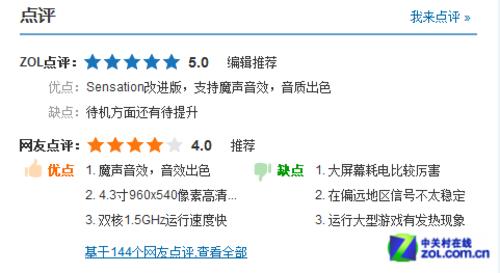 Note/小米领衔 网友高评分的热门机型TOP8