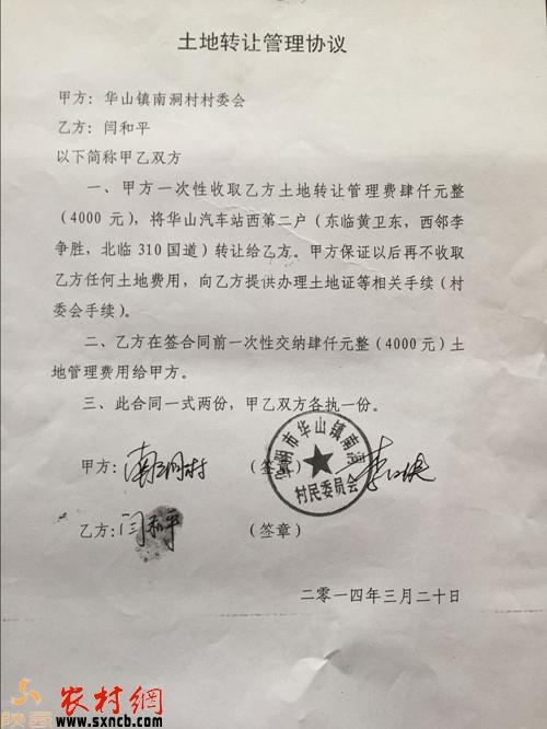 南洞村村委会和闫和平签订的土地转让管理协议