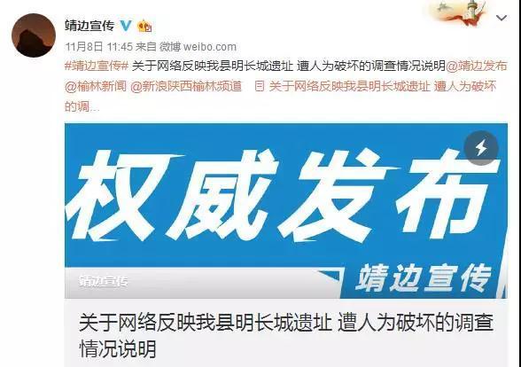 靖边明长城遗址遭人为破坏 官方调查回应