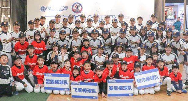 西安组建4支家长棒球队 打造棒垒球HOME计划