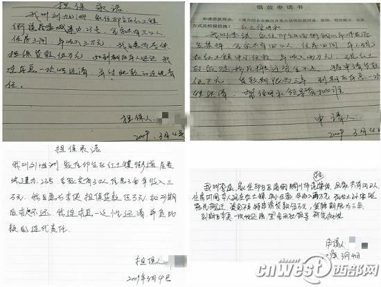 """铜川夫妇""""被贷款""""莫名欠银行5万元 材料多处造假"""