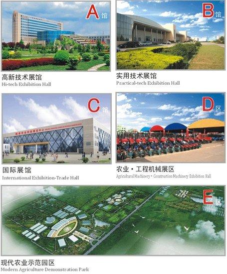 第十八届杨凌农高会活动安排