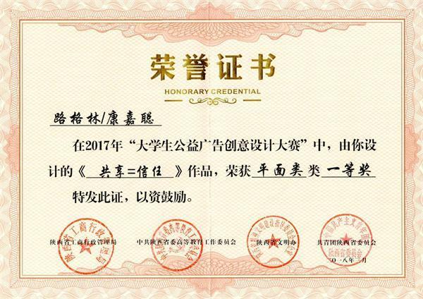 西安思源学院获全省大学生公益广告创意设计一等奖