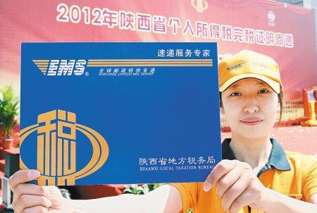 陕西地税局首次快递发送个人所得税完税证明