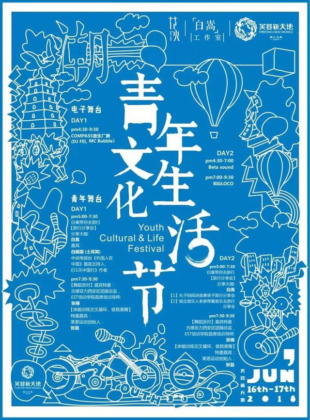 青年文化生活节!让西安青年成为一种生活方式