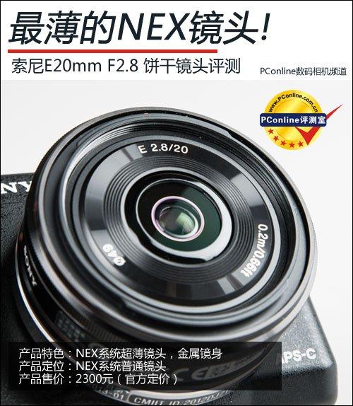 索尼E 20mm F2.8