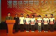 """爱心100""""助学金颁发仪式在渭南师院举行"""