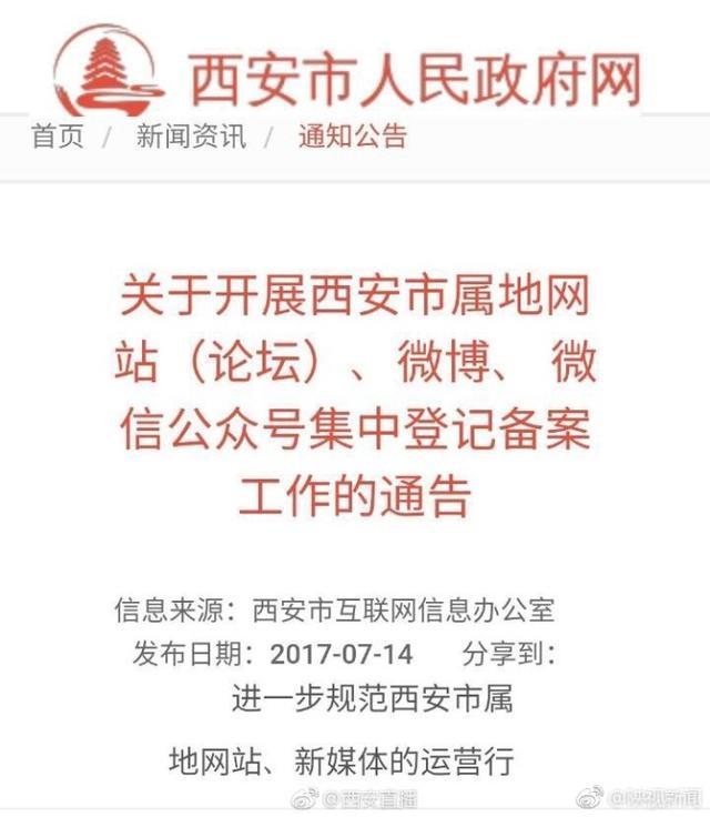 西安将对属地网站进行备案 微博粉丝超3万需登记