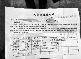 西安业主被催缴2.6万滞纳金 律师:有权拒绝