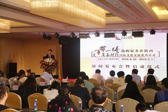 """""""一带一路""""文·商万里行之""""我的家乡在陕西""""国际交流活动西安正式启动"""