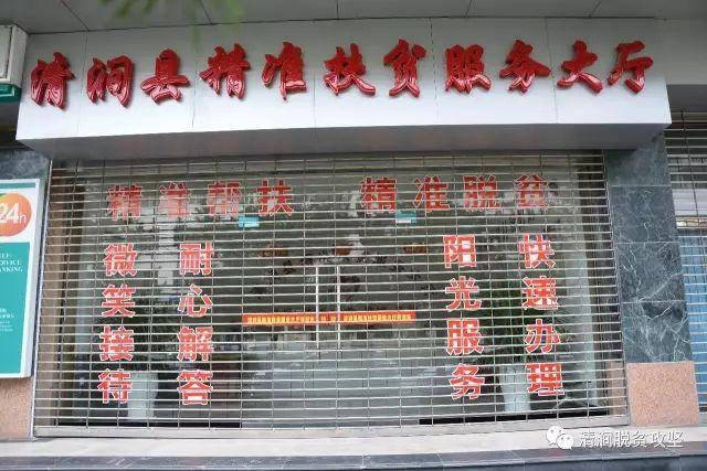 清涧精准扶贫服务大厅正式运行 设4个服务窗口