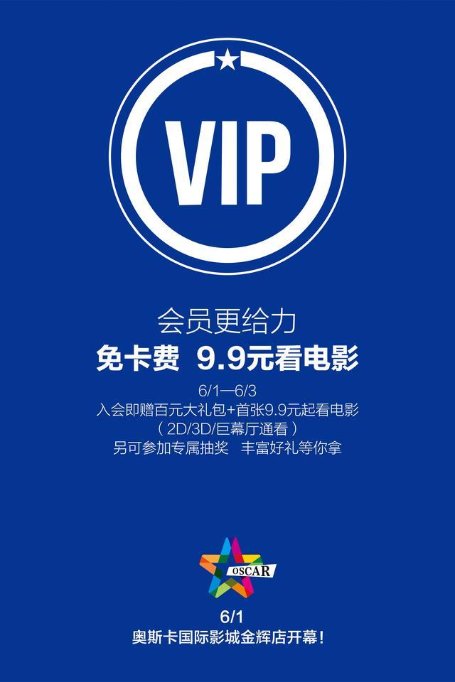 奥斯卡金辉国际影城6月1日开业 会员9.9元观影
