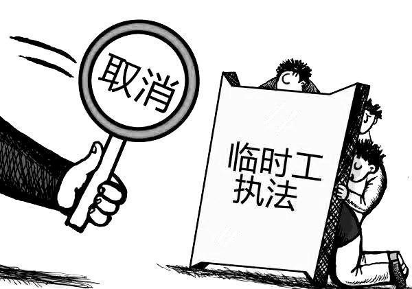 陕西清理行政执法人员8821人 注销行政执法资格