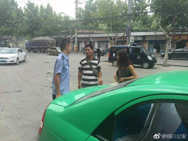 乘客钱包遗落在出租车上 铜川民警及时为其找回
