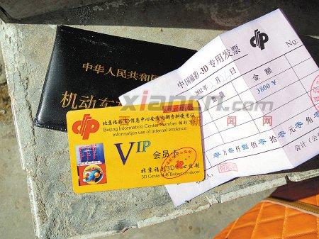 市民捡到驾驶证 打开后发现为彩票连环骗局