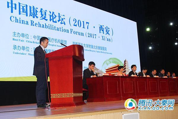 第三届中国康复论坛在西安举办
