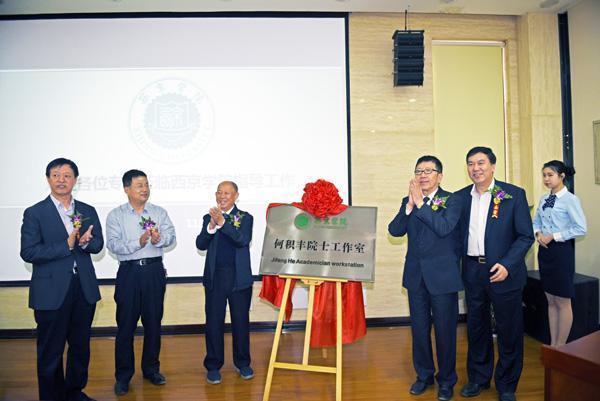 我省首个民办高校院士工作站在西京学院设立