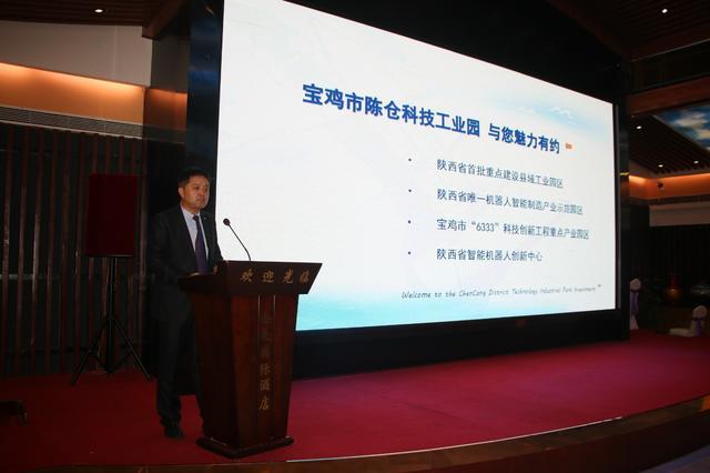 陈仓区智能制造暨军民融合产业推介招商会引资85亿元