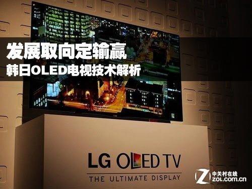 发展取向定输赢 韩日OLED电视技术解析