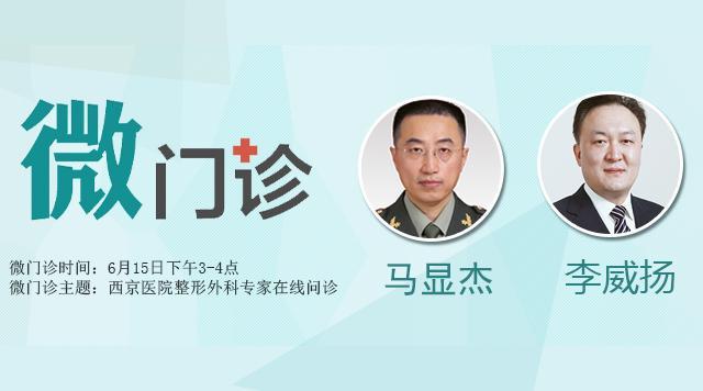 西京医院整形外科专家详解整形美容相关问题
