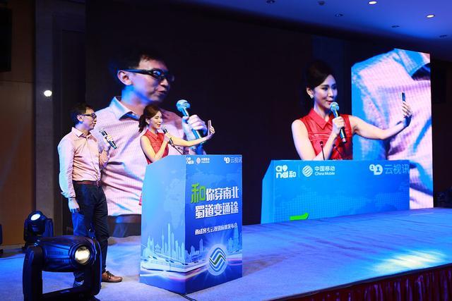 中国移动在西安召开西成客专云视讯应用发布会