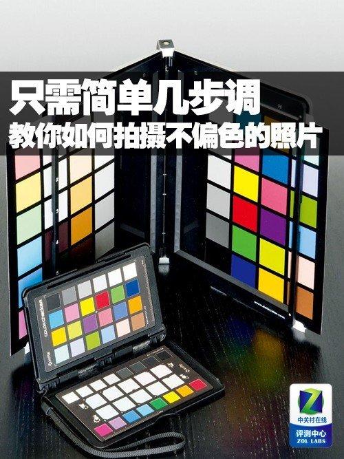 简单几步调 教你如何拍出颜色准确的照片