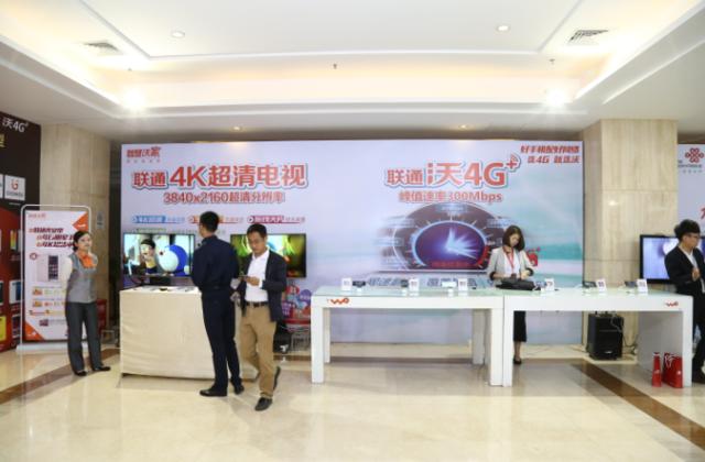 西安联通众筹3.0全网通4G终端订货会隆重召开
