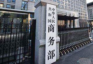 商务部:对原产韩美等地的苯乙烯征收反倾销税