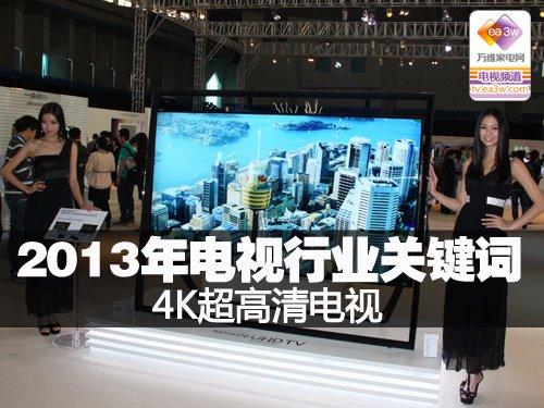 2013年电视行业关键词:超高清电视