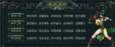 wan76《卧龙吟》今日官网华丽上线 精彩开启