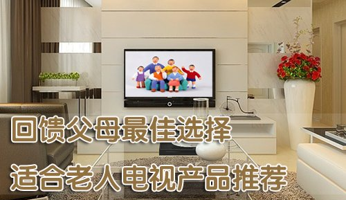 回馈父母最佳选择 适合老人电视产品推荐