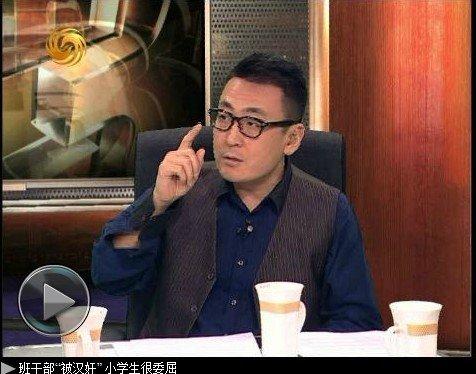 窦文涛:班干部被汉奸小学生很委屈红莲小学北京图片