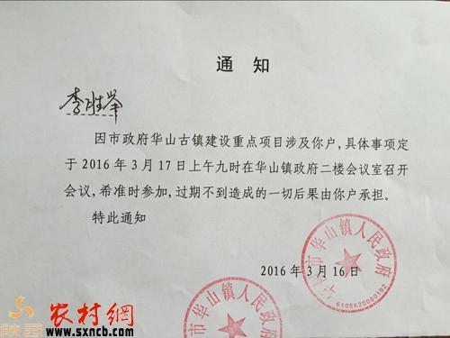 南洞村村支部书记收到的会议通知
