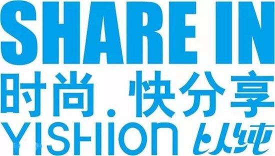 以纯��dh_闪耀时尚魅力 yishion以纯考察九华新天地 共创时尚大