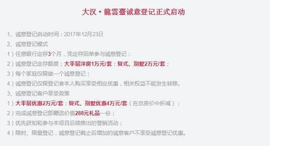 大汉·龍雲臺诚意登记正式启动
