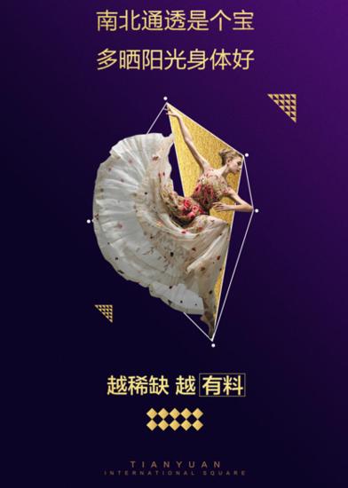 湘潭罕有纯板楼王 天元广场二期载誉加推中